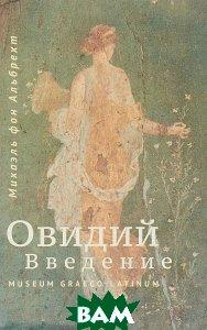Купить Овидий. Введение, `Греко-латинский кабинет` Ю. А. Шичалина, Михаэль фон Альбрехт, 978-5-87245-225-6