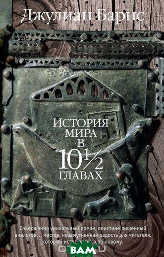 Купить История мира в 10 1/2 главах, АЗБУКА, Барнс Дж., 978-5-389-14880-2