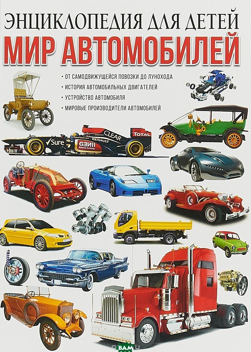 Школьник Юрий Михайлович / Мир автомобилей. Энциклопедия для детей