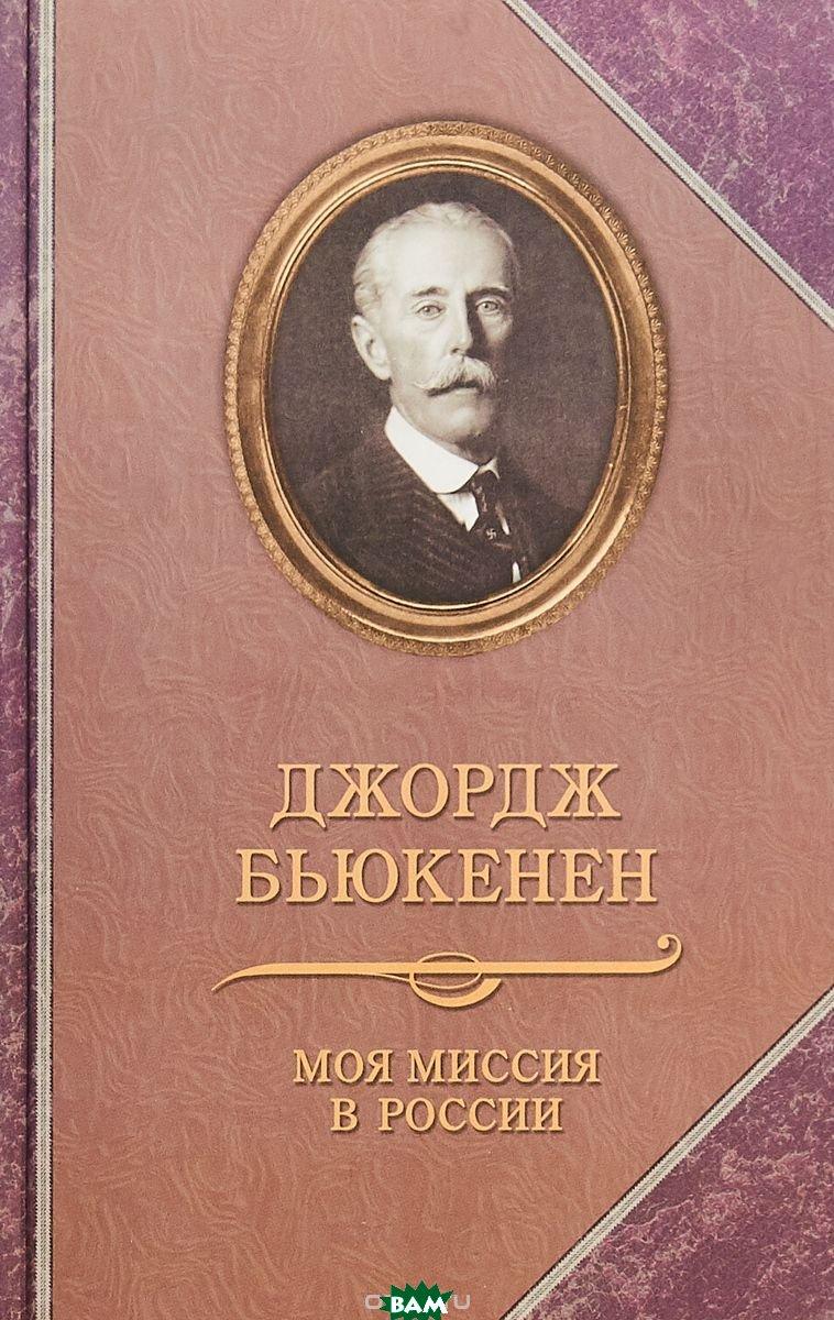 Моя миссия в России. Мемуары