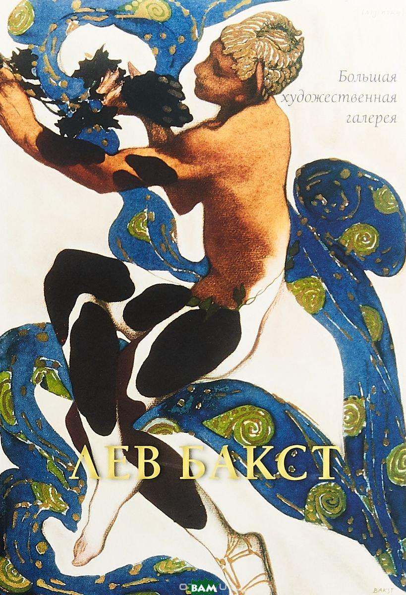 Купить Лев Бакст, БЕЛЫЙ ГОРОД, Жукова Л.М., 978-5-7793-5160-7