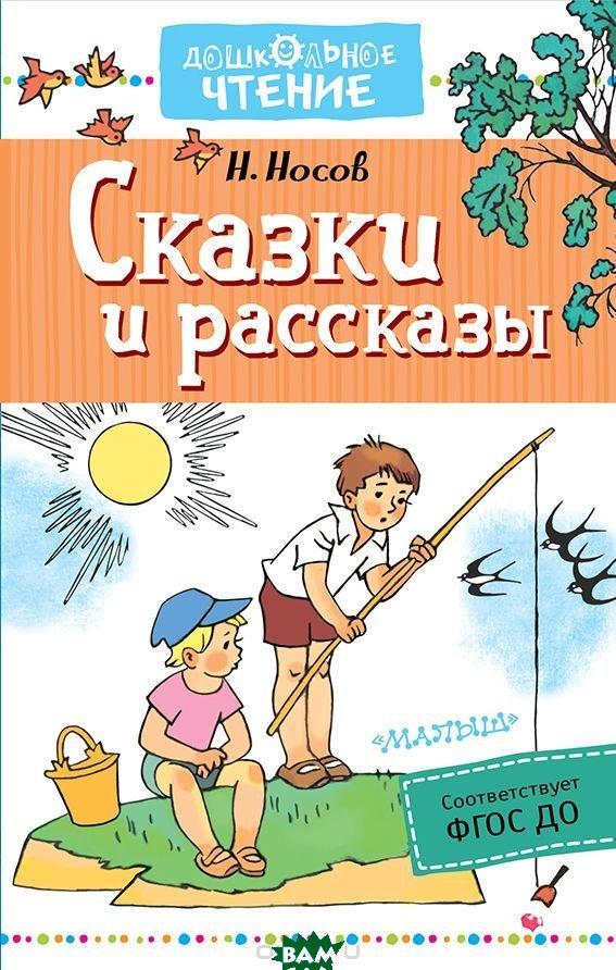 Купить Сказки и рассказы, АСТ, Носов Н.Н., 978-5-17-109872-8
