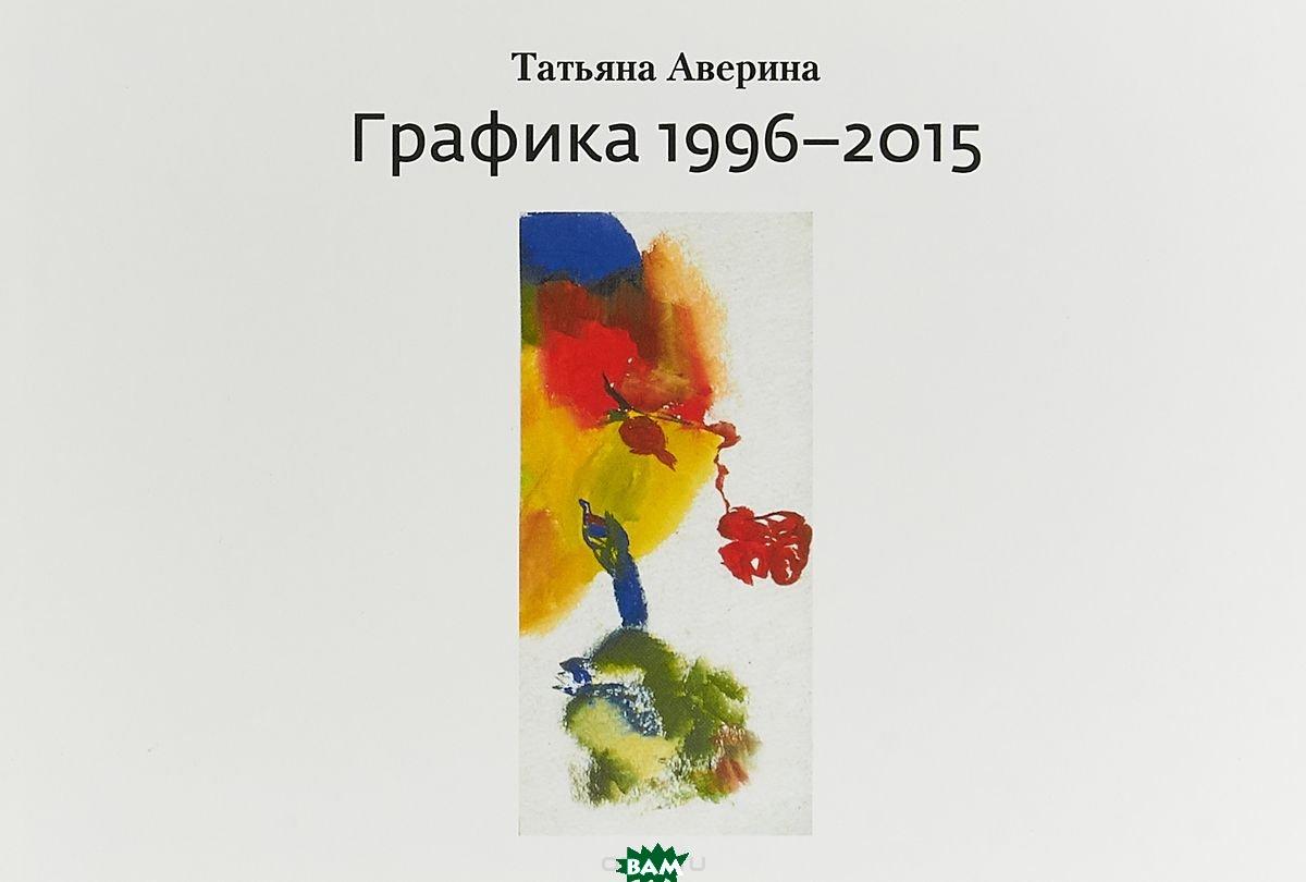 Графика 1996 2015