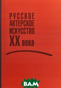 Купить Русское актерское искусство XX века, Левша, 978-5-93356-187-3