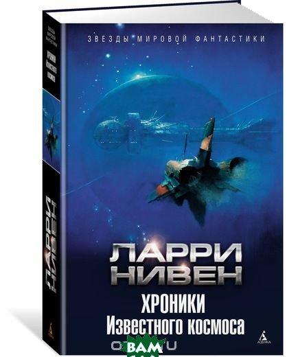 Купить Хроники Известного космоса, АЗБУКА, Нивен Л., 978-5-389-12915-3