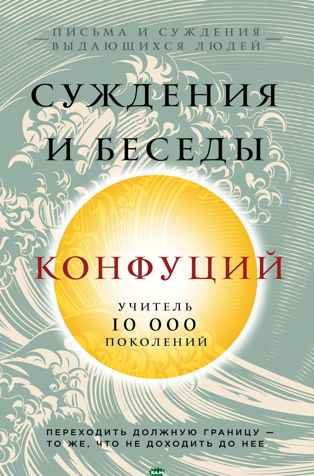 Купить Конфуций. Суждения и беседы, ЭКСМО, 978-5-04-095232-8