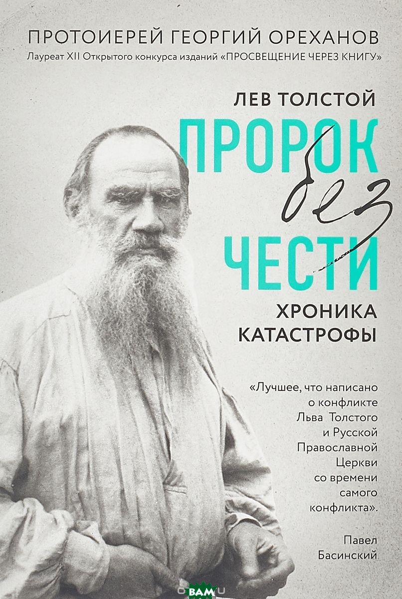 Лев Толстой. Пророк без чести. Хроника катастрофы