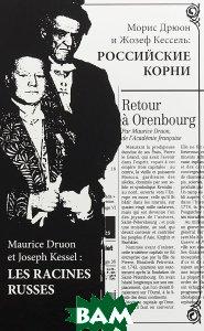 Морис Дрюон и Жозеф Кессель. Российские корни
