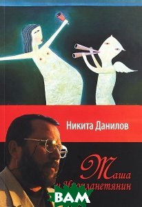Купить Маша и Инопланетянин, Вест-Консалтинг, Никита Данилов, 978-5-91865-462-0