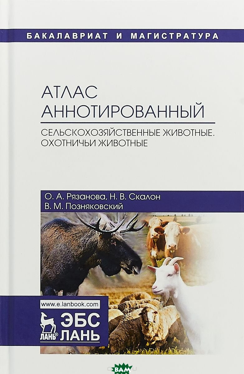 Купить Атлас аннотированный. Сельскохозяйственные животные. Охотничьи животные, Лань, Рязанова О.А., 978-5-8114-3060-4