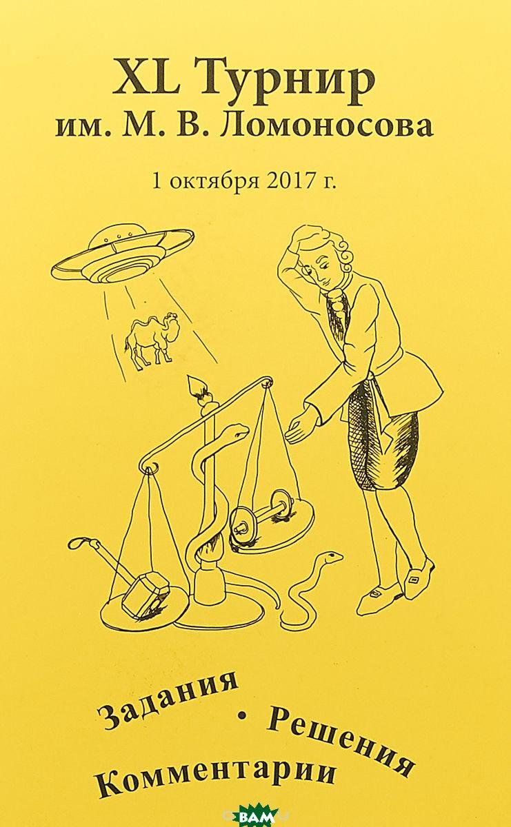 Купить XL турнир им. М.В. Ломоносова, Московский центр непрерывного математического образования (МЦНМО), 978-5-4439-1279-0