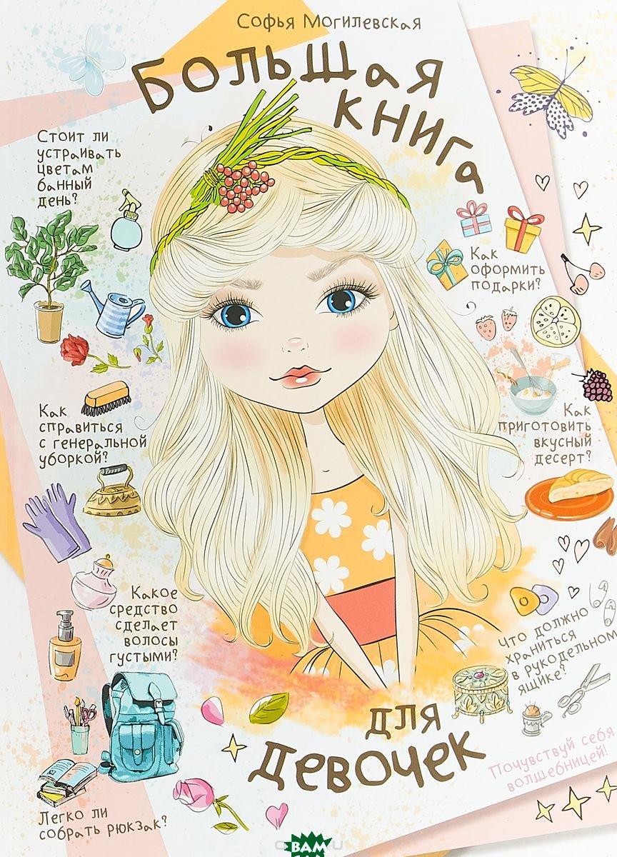 Купить Большая книга для девочек, АСТ, Могилевская Софья Абрамовна, 978-5-17-108423-3