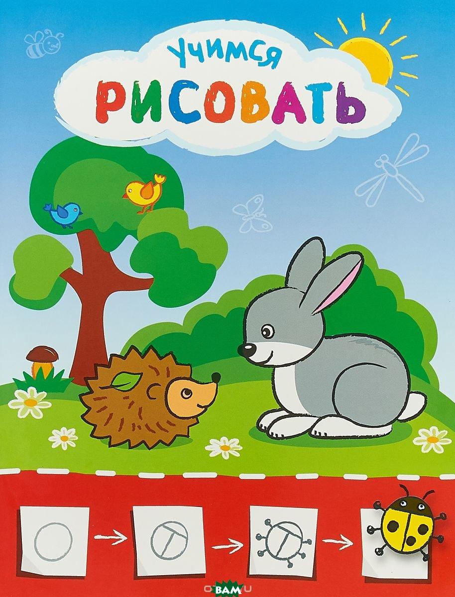 Купить Рисую с зайчиком. Учимся рисовать, Кострома, 978-5-98503-628-2