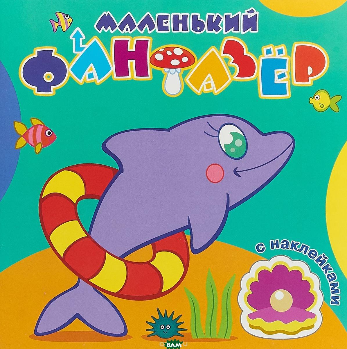 Купить Быстрый дельфин. Маленький фантазер. Раскраска с наклейками, Кострома, 978-5-98503-623-7