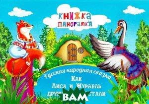 Купить Как Лиса и Журавль дружить перестали, Капитал, В. В. Владимиров, 978-5-9906979-2-8