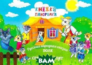 Купить Волк и семеро козлят, Капитал, В. В. Владимиров, 978-5-9906979-3-5