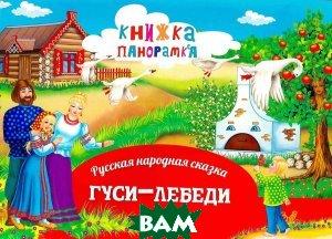 Купить Гуси-лебеди, Капитал, В. В. Владимиров, 978-5-9906979-4-2