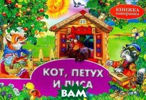 Купить Кот, петух и лиса, Капитал, А. Н. Афанасьев, 978-5-9906979-8-0
