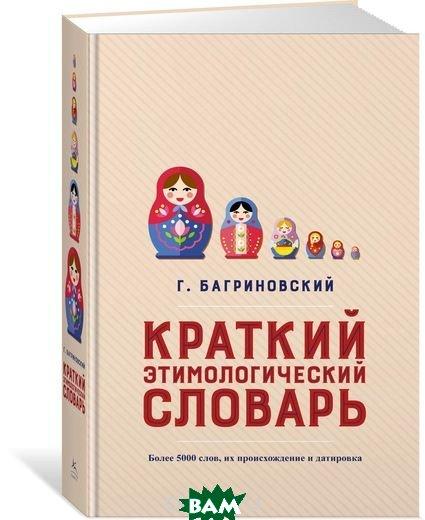 Купить Краткий этимологический словарь, Иностранка / КоЛибри, Багриновский Г., 978-5-389-13919-0