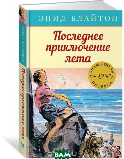 Купить Последнее приключение лета, Махаон, Блайтон Э., 978-5-389-13679-3