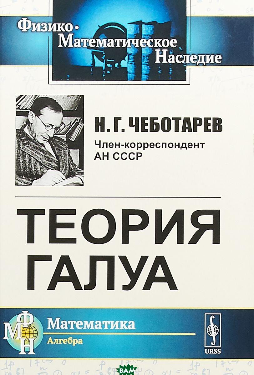 Купить Теория Галуа, URSS, Чеботарев Н.Г., 978-5-397-06355-5