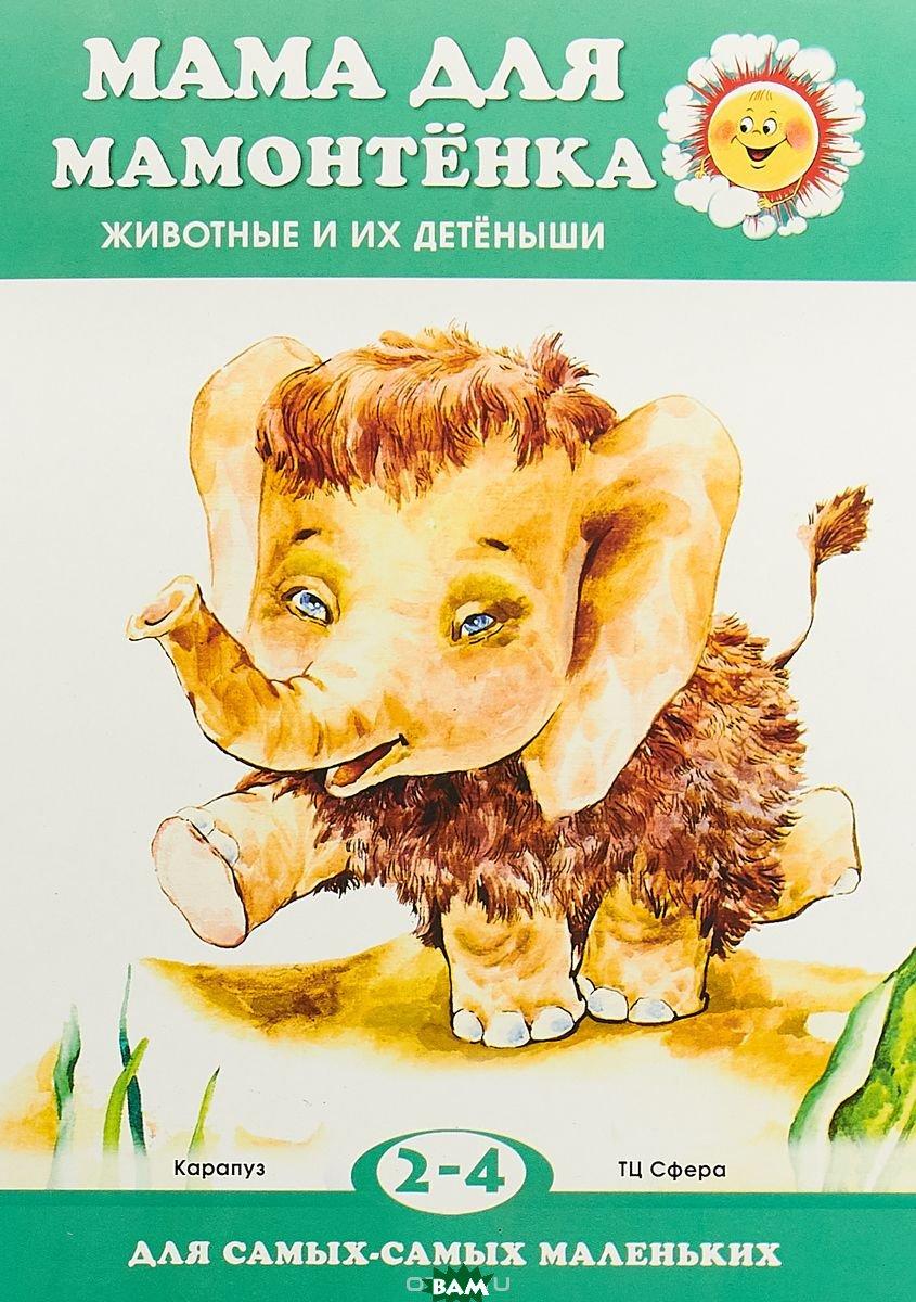 Купить Мама для мамонтенка. Животные и их детеныши. Для детей 2-4 лет, Карапуз, Непомнящая Дина, 9785994919903