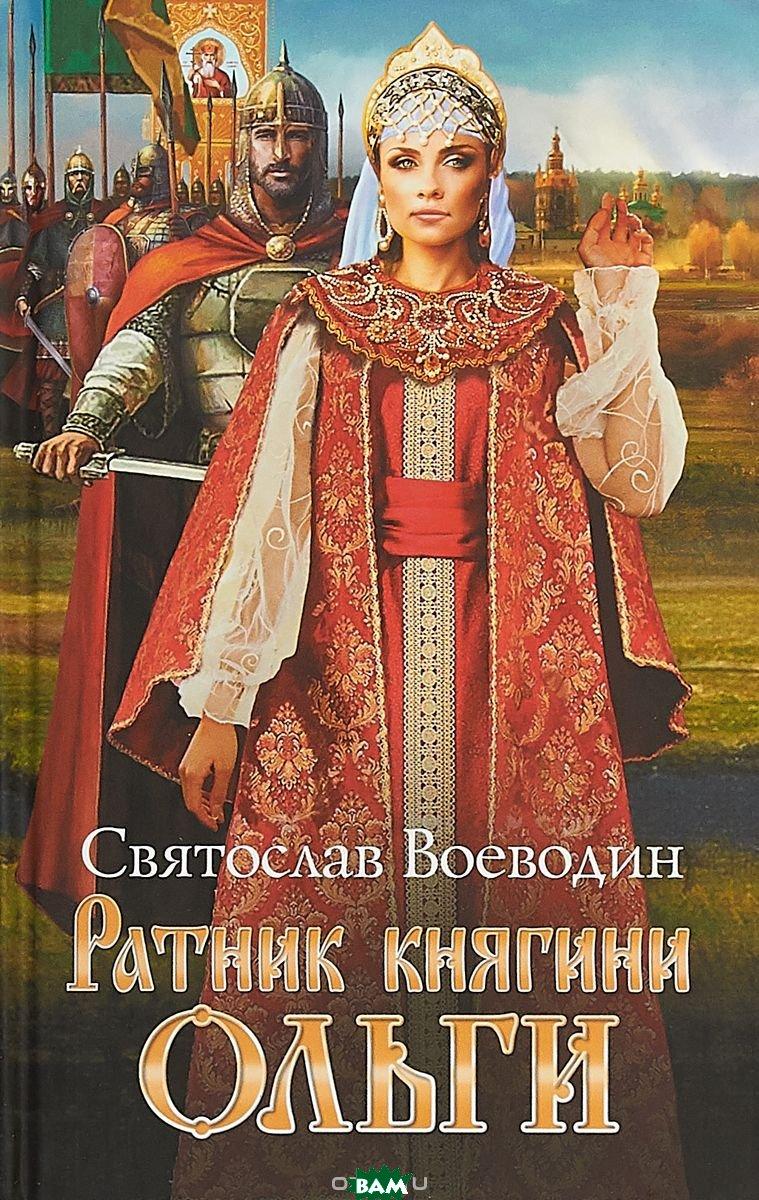 Ратник княгини Ольги