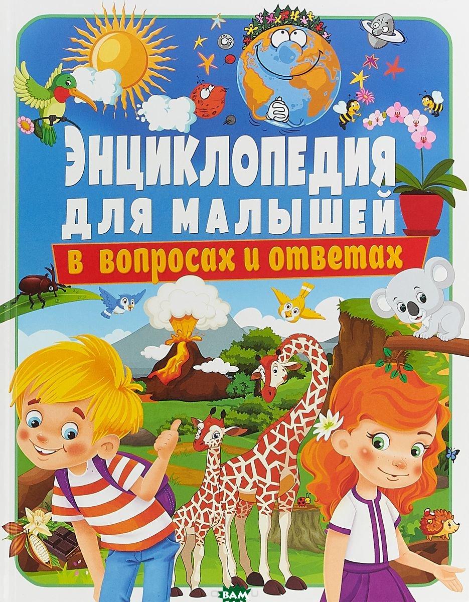 Купить Энциклопедия для малышей в вопросах и ответах, Владис, Скиба Тамара Викторовна, 978-5-9567-2487-3