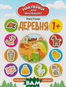Купить Деревня 1+. Развивающая книжка с наклейками, ФЕНИКС, Е. Ульева, 978-5-222-30315-3