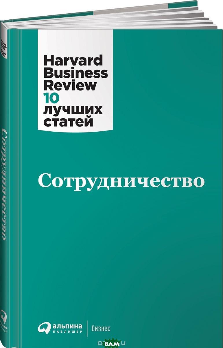 Купить Сотрудничество, Альпина Паблишер, 978-5-9614-7106-9