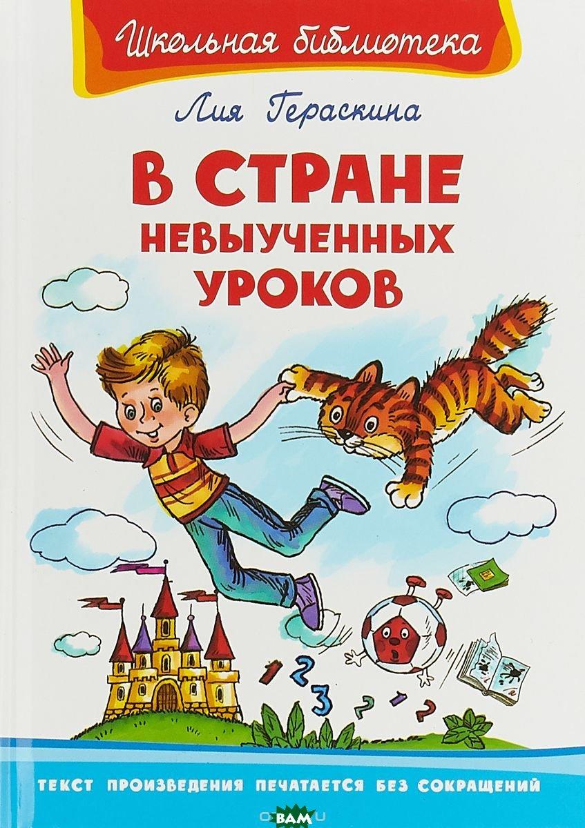 Купить В стране невыученных уроков, Омега-пресс, Гераскина Л., 978-5-465-03586-6