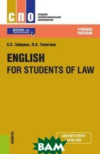 Купить English for students of law (для СПО), КноРус, Зайцева С.Е., Тинигина Л.А., 978-5-406-06668-3
