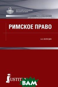 Купить Римское право. Учебник и практикум, Юстиция, А. А. Вологдин, 978-5-4365-2663-8