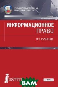 Купить Информационное право. Учебник, Юстиция, Кузнецов П.У., 978-5-4365-2677-5