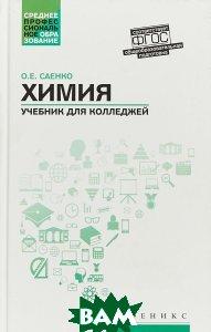 Купить Химия. Учебник для колледжей, ФЕНИКС, О. Е. Саенко, 978-5-222-31141-7
