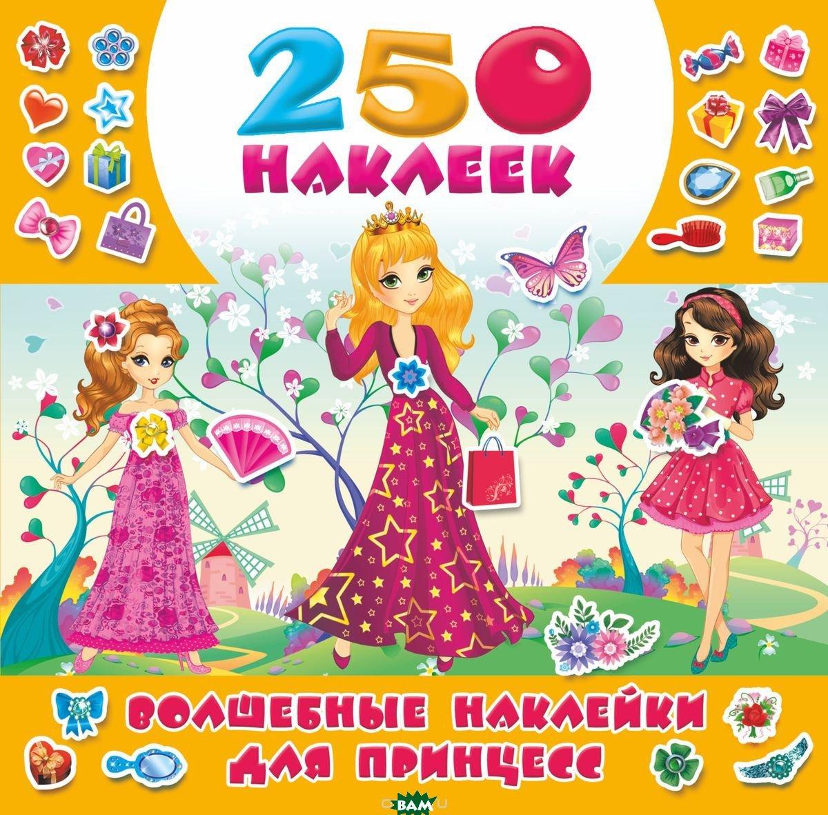 Купить Волшебные наклейки для принцесс, АСТ, 978-5-17-109243-6