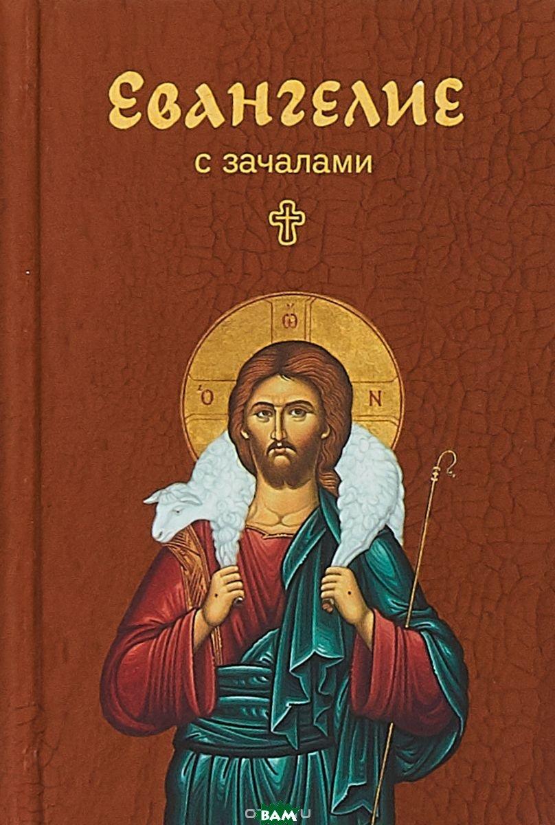 Купить Евангелие. С зачалами, Никея, 978-5-91761-878-4