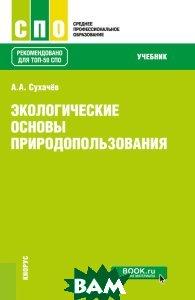 Купить Экологические основы природопользования. Учебник, КноРус, А. А. Сухачёв, 978-5-406-06677-5