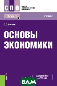 Купить Основы экономики. Учебник, КноРус, С. С. Носова, 978-5-406-06719-2