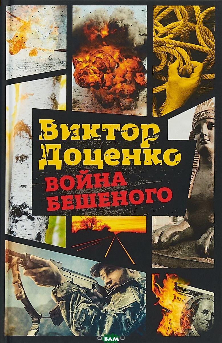 Купить Война Бешеного, РИПОЛ КЛАССИК, Доценко Виктор, 978-5-386-10597-6