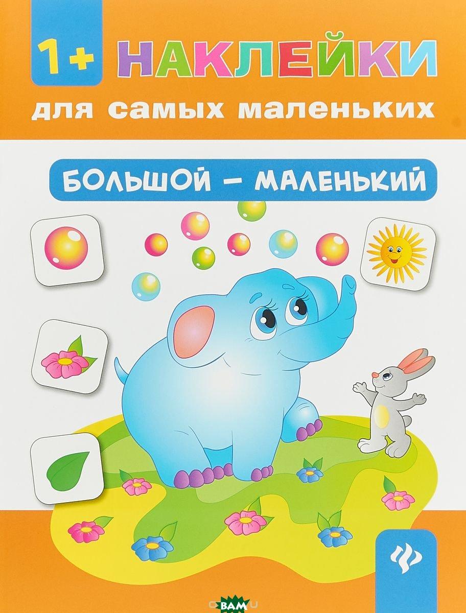 Купить Большой - маленький, Феникс-Премьер, Ткаченко Юлия Александровна, 978-5-222-30968-1