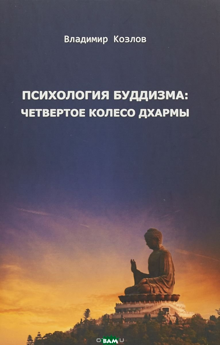 Купить Психология буддизма: четвертое колесо дхармы, Древности Севера, Козлов В.В., 978-5-93061-101-4