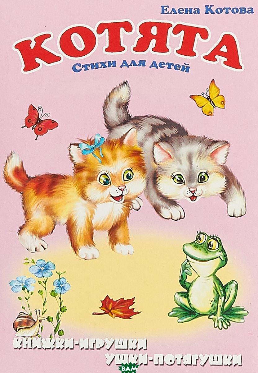 Стихи картинки с котятами