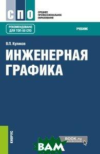 Купить Инженерная графика. Учебник, Русайнс, КноРус, Куликов В.П., 978-5-406-06723-9