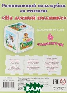 Купить На лесной полянке. Развивающий пазл-кубик, Атберг 98, 978-5-9908729-5-0