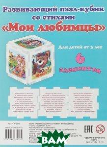 Купить Мои любимцы. Развивающий пазл-кубик, Атберг 98, 978-5-9908729-1-2