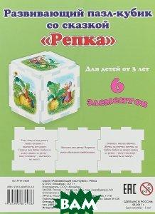 Купить Репка. Развивающий пазл-кубик, Атберг 98, 978-5-9908729-3-6