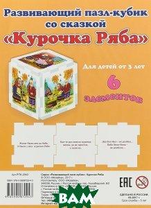 Купить Курочка Ряба. Развивающий пазл-кубик, Атберг 98, 978-5-9908729-4-3
