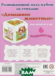 Купить Домашние животные. Развивающий пазл-кубик, Атберг 98, 978-5-9908729-2-9