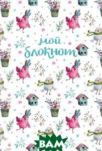 Купить Мой блокнот. Певчие птички от @mashamashastu (паттерн), ЭКСМО, М. А. Ступак, 978-5-04-095575-6